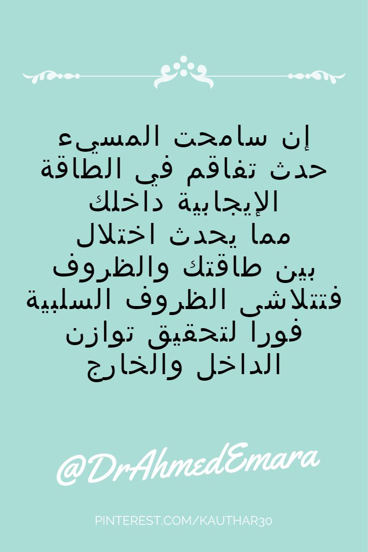 العفو Https Www Facebook Com A 3emara Posts 1072620719429345 Notif T Notify Me Page Https Www Facebook Co Positive Quotes Positive Notes Quotes