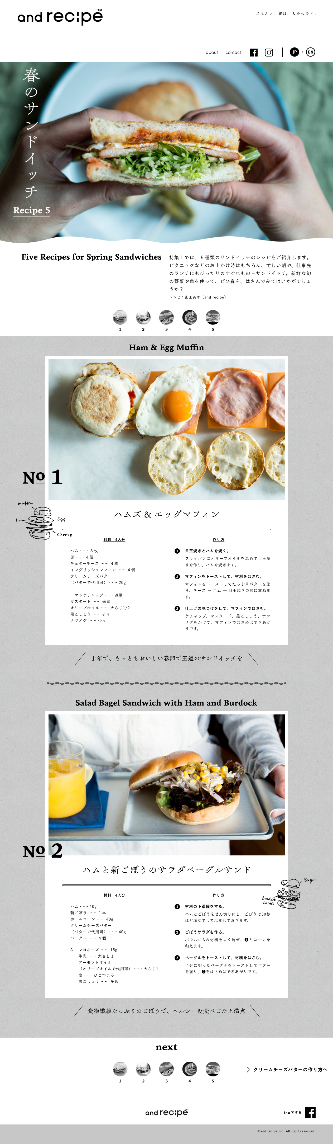 and recipe web magazine 3 キタダデザイン food styling 2