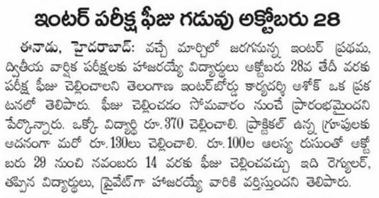 TS Inter 1st,2nd Year Exam Fee last date 2016-17 Telangana