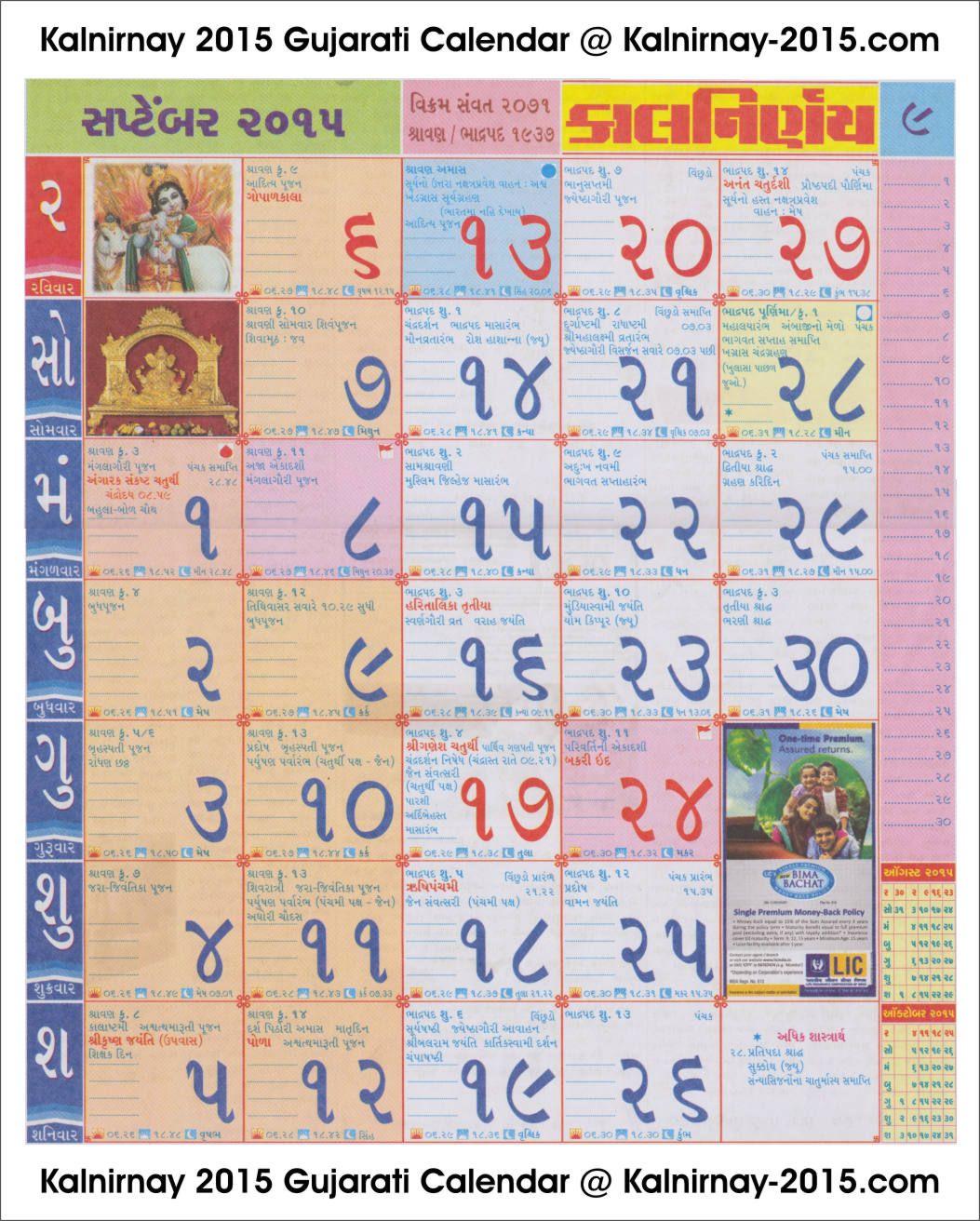 September 2015 Gujarati Kalnirnay Calendar Printable Calendar September Calendar Calendar 2015