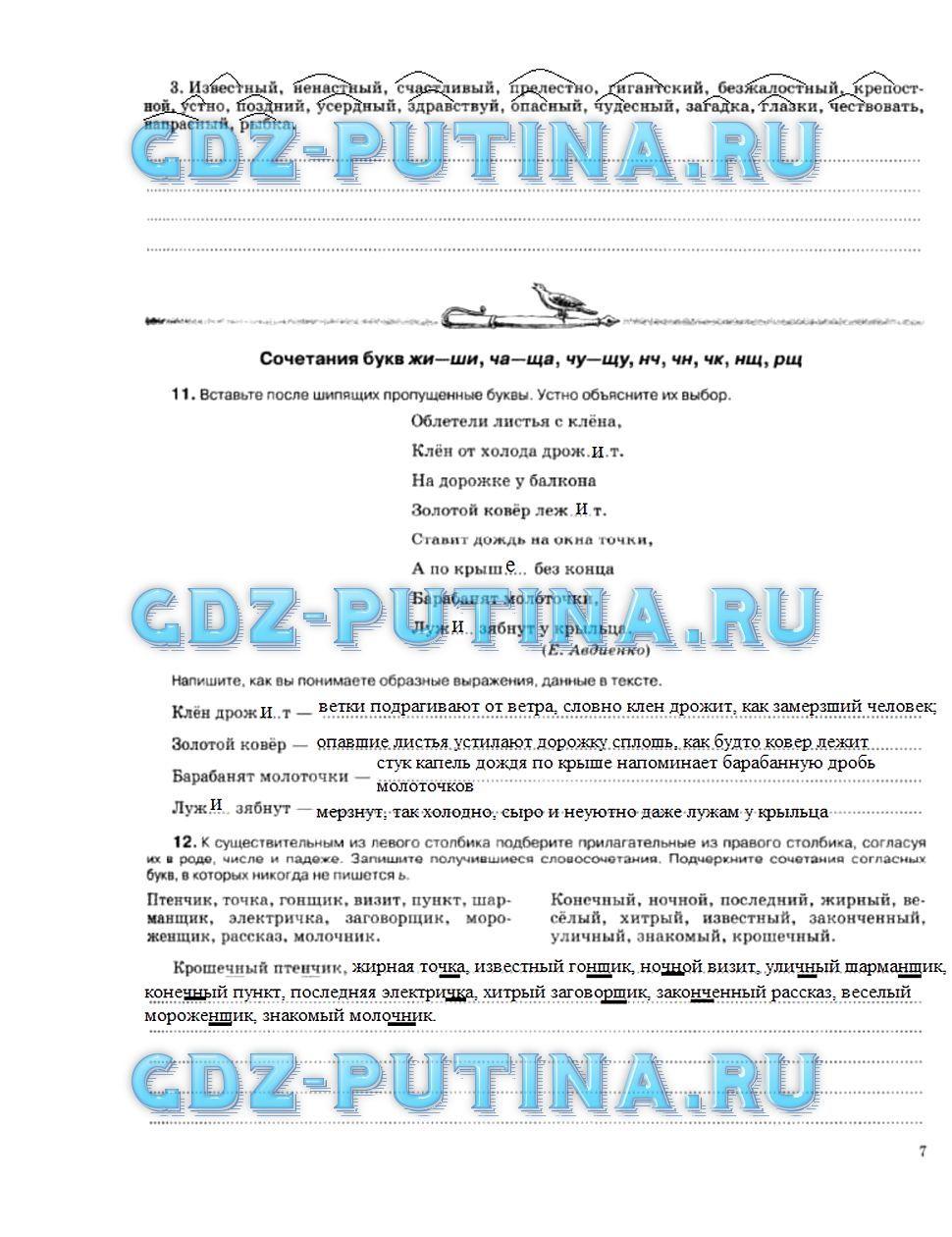 Решебник готовые домашние задания по русскому языку 5 классов разумовская леканта