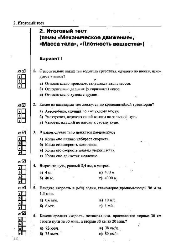 Тесты по физике 7 класс перышкин с ответами онлайне