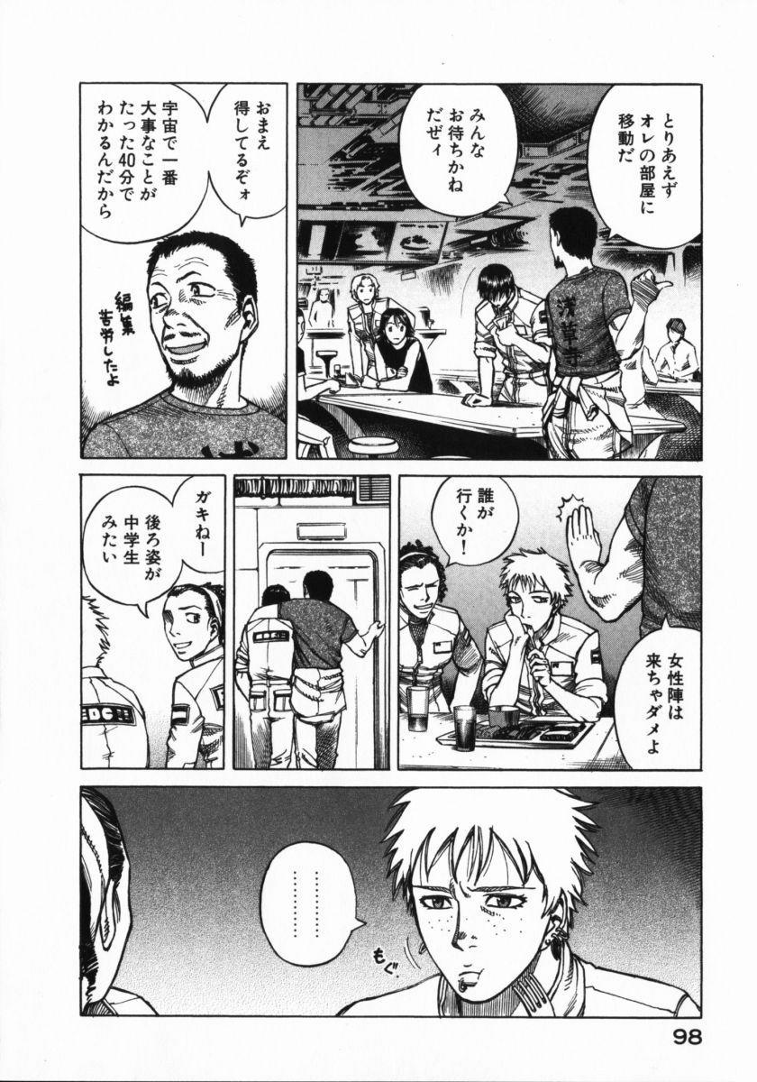 Planetes ΠΛΑΝΗΤΕΣ プラネテス by Makoto Yukimura(幸村誠) 『プラネテス』第3巻