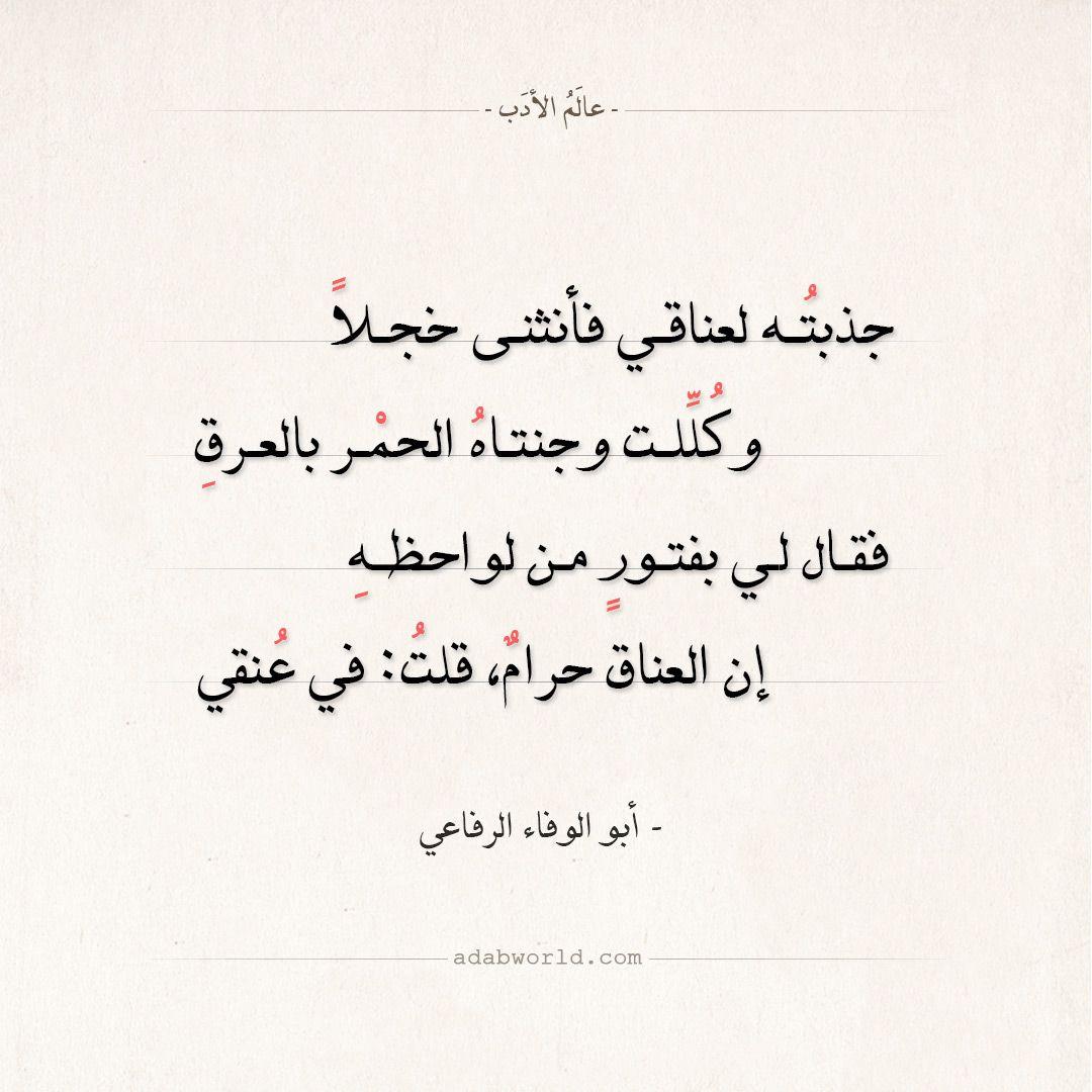 شعر أبو الوفاء الرفاعي جذبته لعناقي فأنثنى خجلا عالم الأدب Arabic Quotes Quotes Arabic Calligraphy