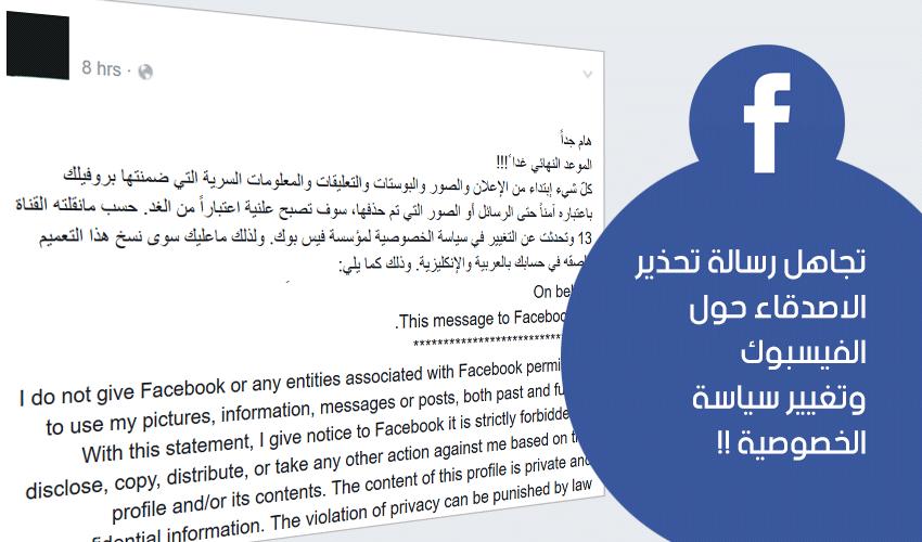 تجاهل رسالة تحذير الاصدقاء حول الفيسبوك وتغيير سياسة الخصوصية عربي تك Messages Arabi Facebook