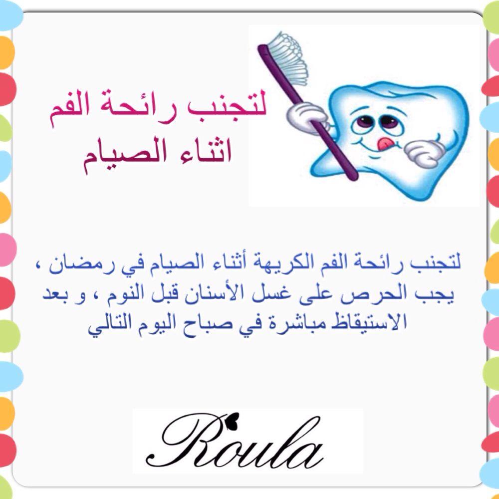 لتجنب رائحة الفم الكريهة أثناء الصيام في رمضان يجب الحرص على غسل الأسنان قبل النوم و بعد الاستيقاظ مباشرة في صباح اليوم التالي Ramada Ramadan Tips Ramadan