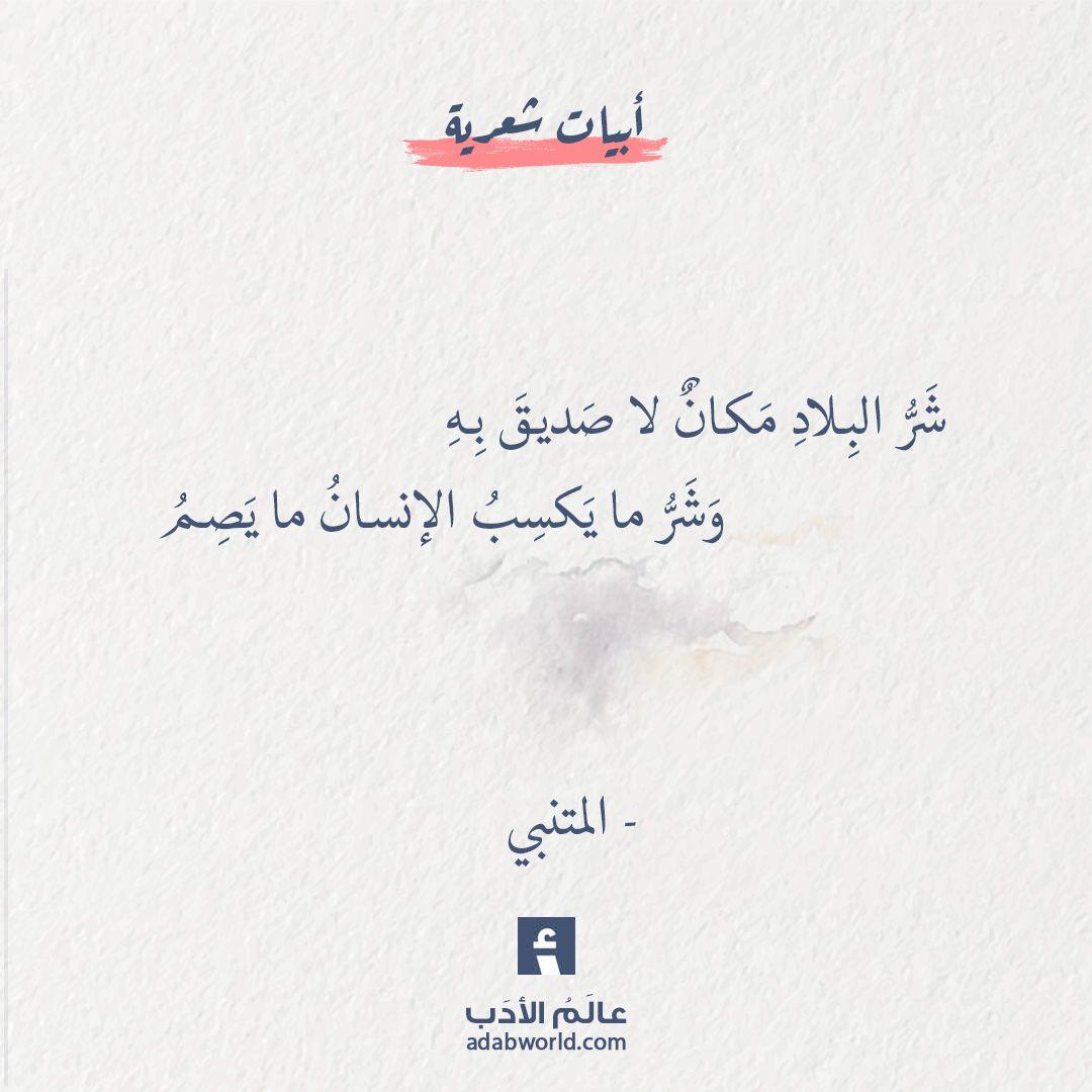 بيت شعر حكمة لـ المتنبي عالم الأدب Wisdom Quotes Life Wisdom Quotes Words Quotes