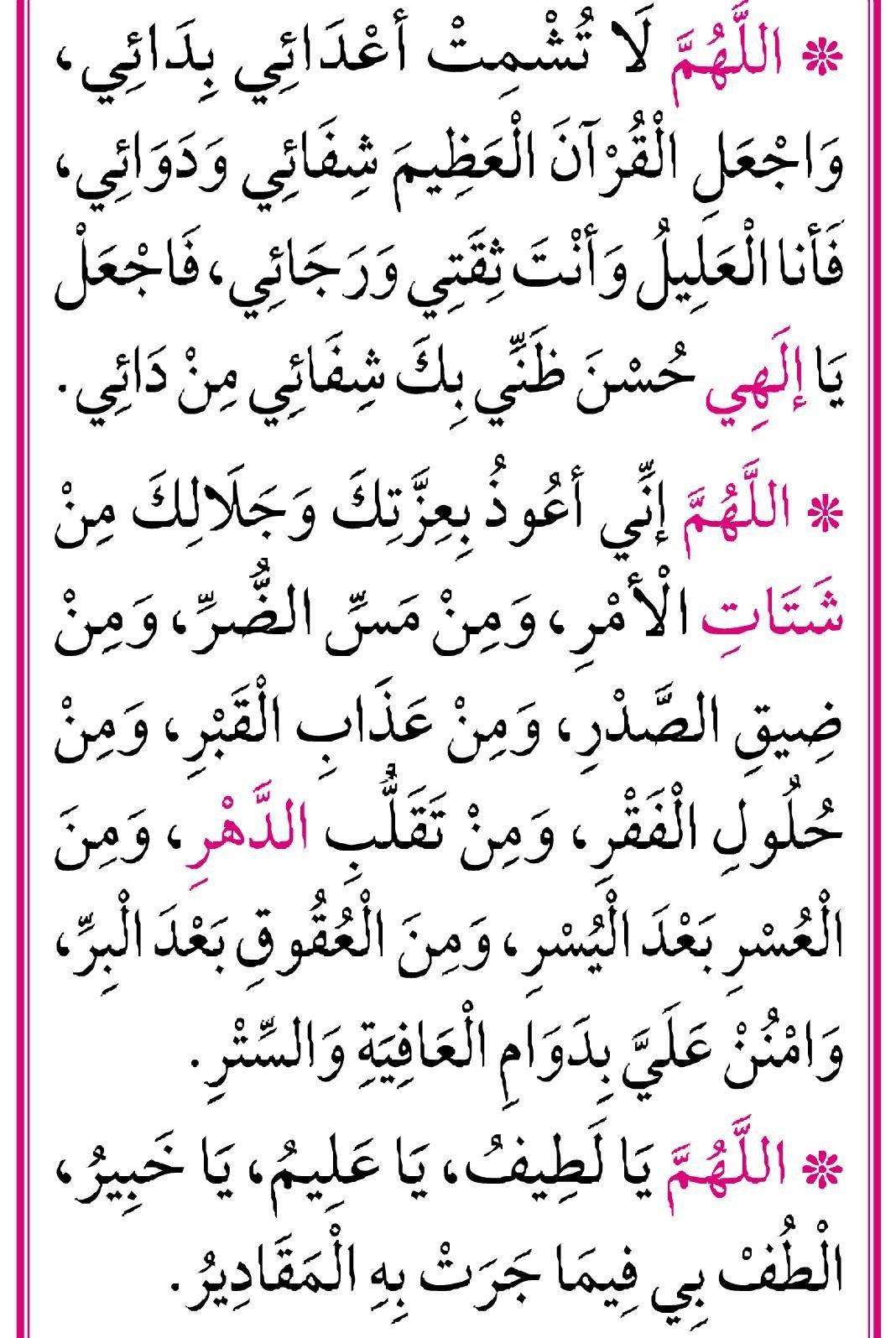 لا يرد القدر الا الدعاء Islam Beliefs Islam Quran Islam Hadith