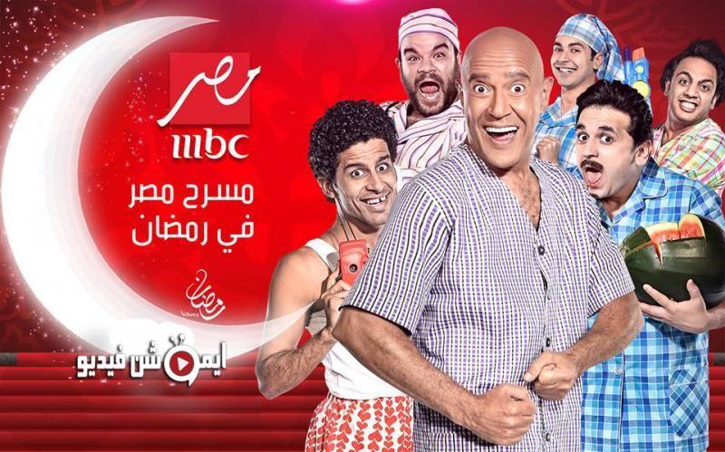 برنامج مسرح مصر في رمضان الحلقة 11 الحادية عشر مسرحية ولا في الاوهام Entertaining Tv Hard Hat