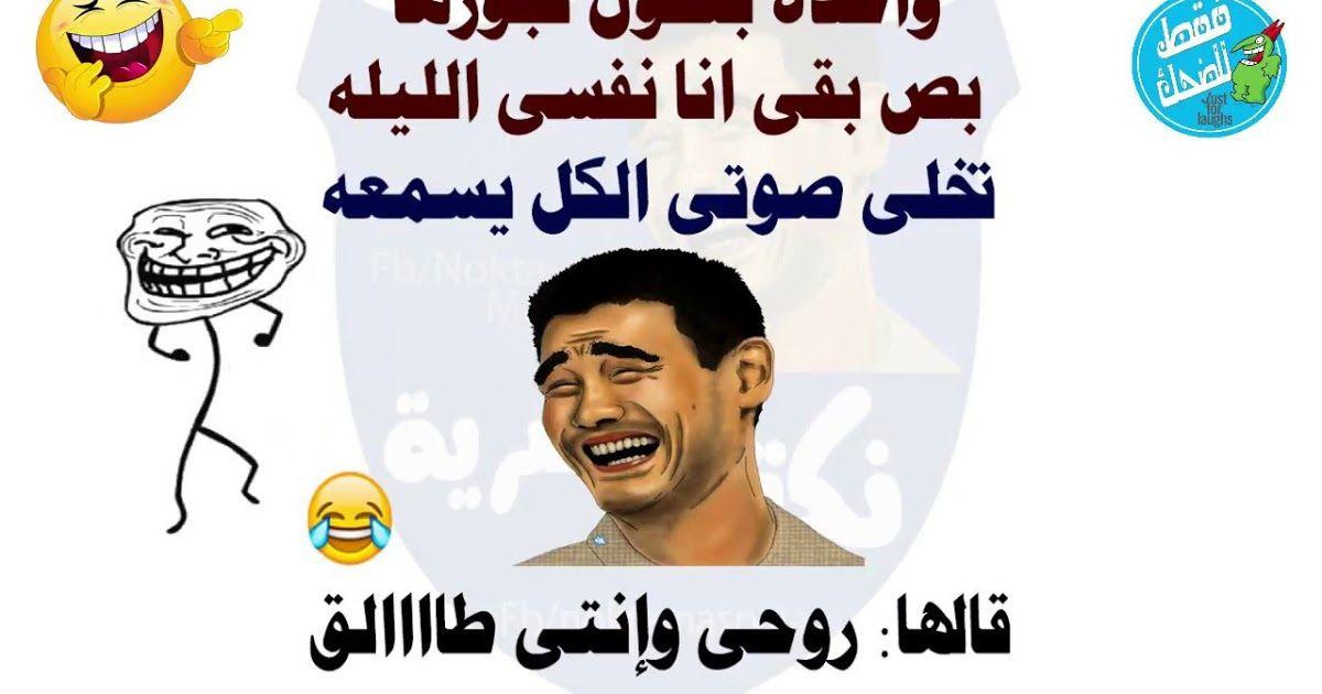 صور مضحكة جدا جدا نكت مصريه مضحكه نشاركها معكم عبر موقعنا أحلي صورة ونكت مضحكة صور توقعكم من الضحك واضحك وفرف Very Funny Pictures Funny Pictures Movie Posters