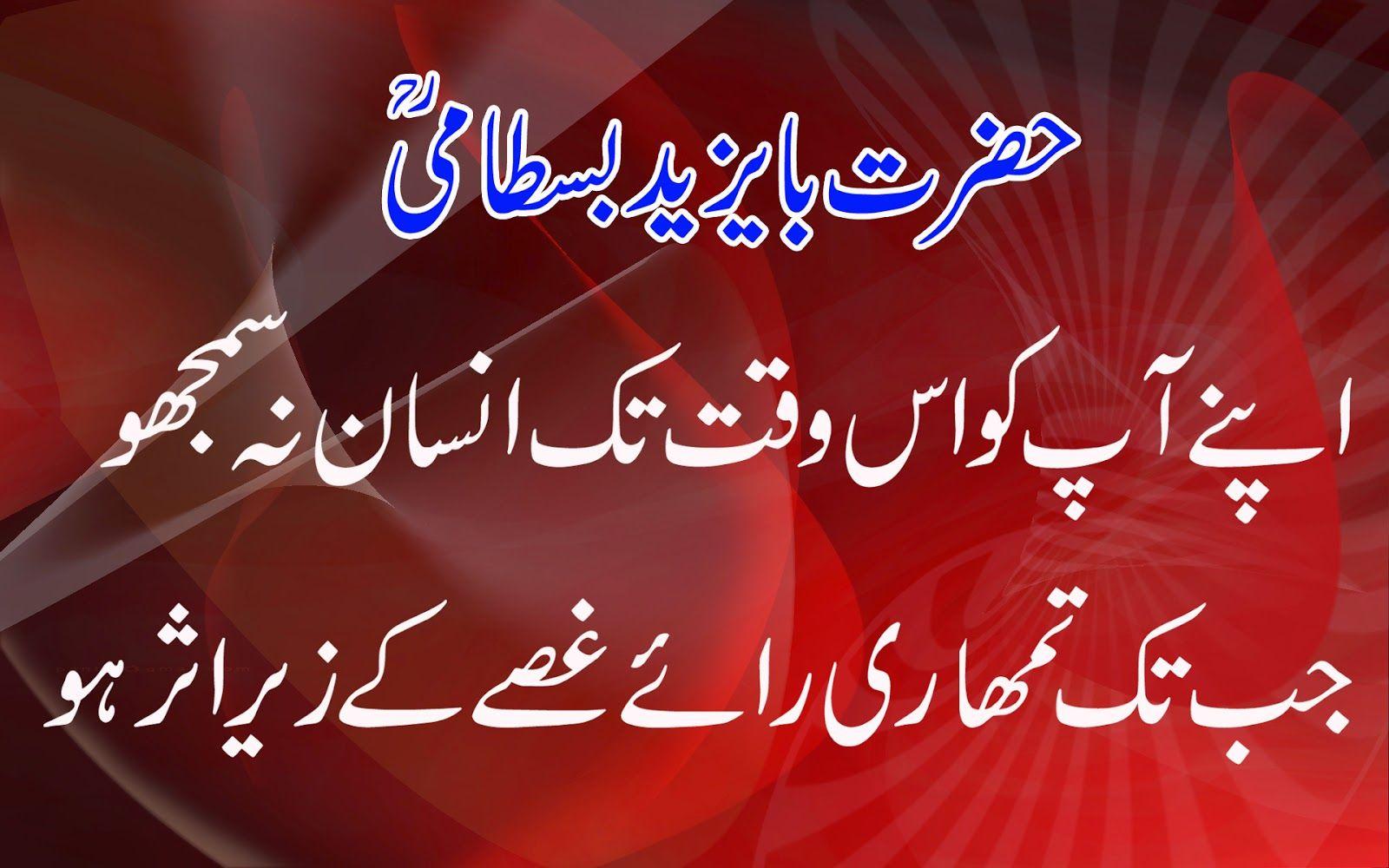 Hazrat Ba-Yazeed Bastami Aur Padri urdu book pdf download