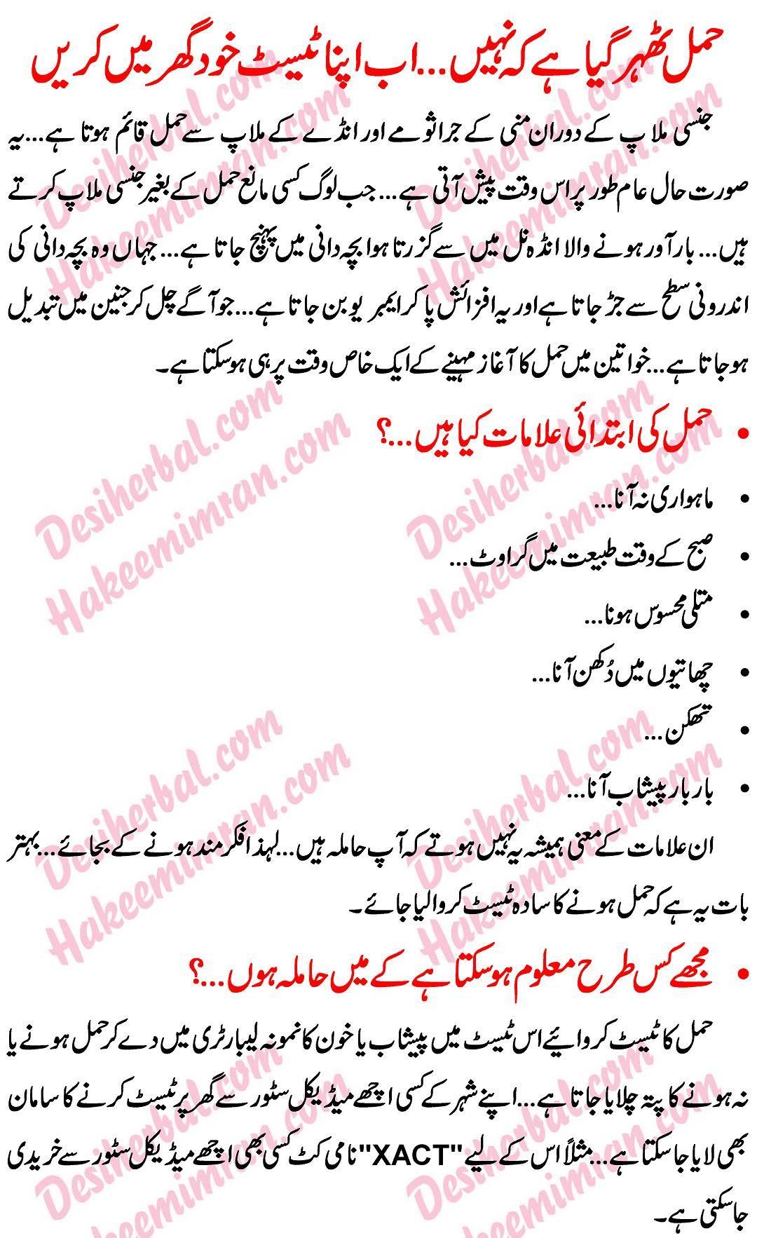 Noor clinic urdu book pregnancy