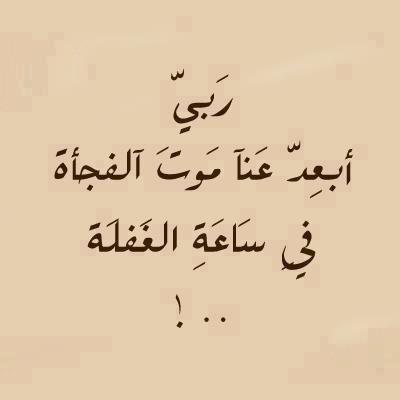 Arabic Islam Duaa Ameen Prayer Verses Quran Verses Words