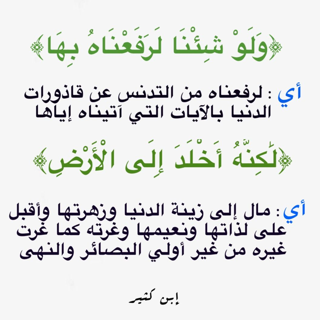 Pin By الأثر الجميل On آية وتفسير Islamic Quotes Inspirational Quotes Quotes