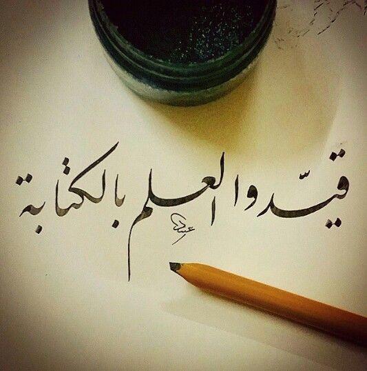 قبدوا العلم باالكتابة Islamic Calligraphy Calligraphy Art Islamic Art