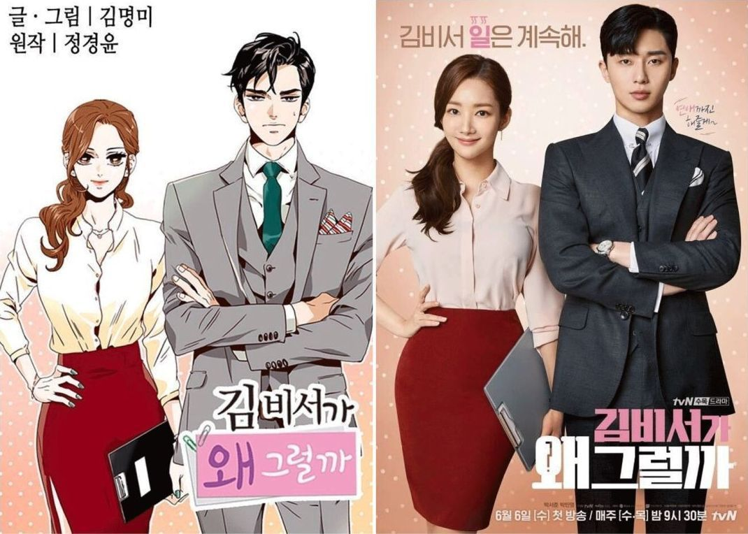 Office Looks from K-Drama WHAT'S WRONG WITH SECRETARY KIM | Drama ...