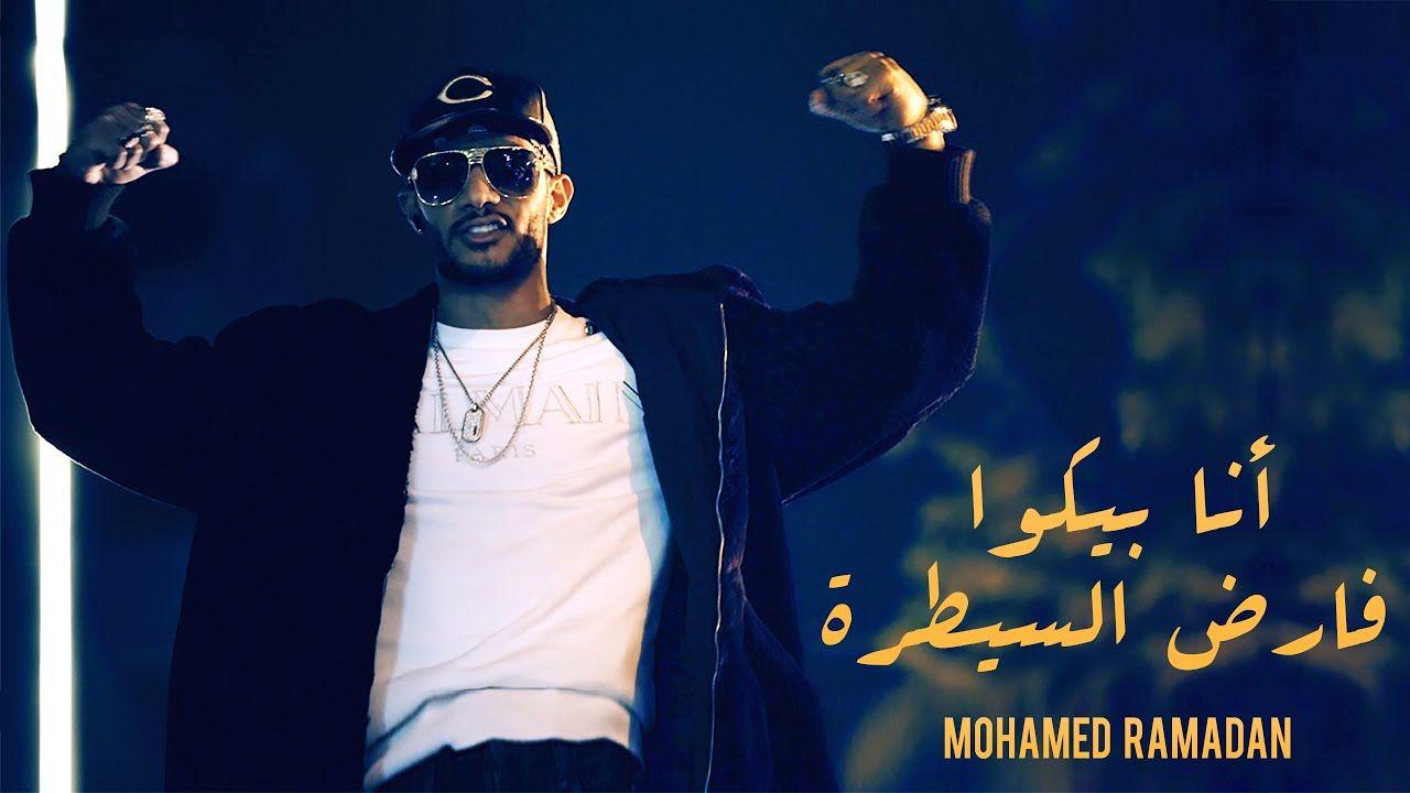 Mohamed Ramadan Enta Gad3 محمد رمضان أنت جدع Ramadan Music Videos Music