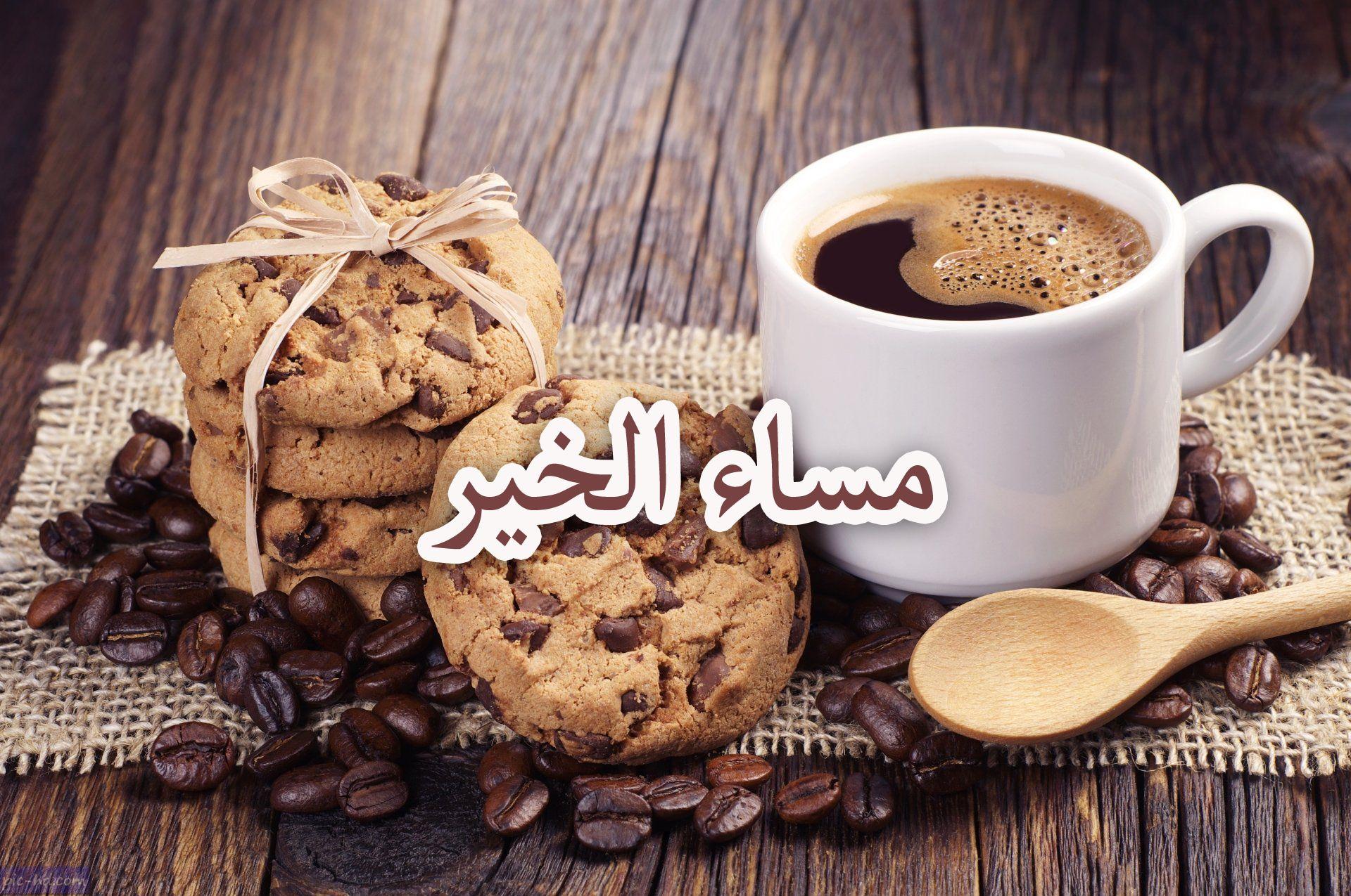 صور قهوة مكتوب عليها مساء الخير صور القهوة المسائية مساء