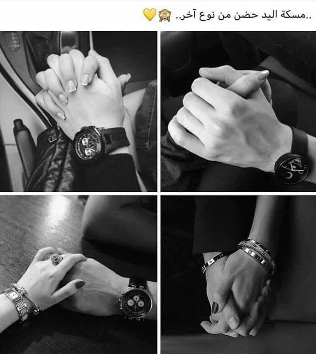 Pin By المبتسم دائما بيشو On أهملت قلبي Classy Couple Rings For Men Hands