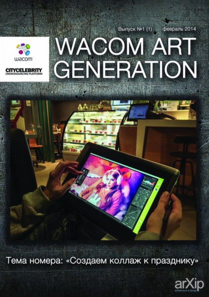 WACOM ART GENERATION #1: графический дизайн, типографика, каллиграфия, шрифт, дизайн газет, журналов,  книг, поп-арт #graphicdesign #typography #calligraphy #fontdesignofnewspapers #magazines #books #popart arXip.com