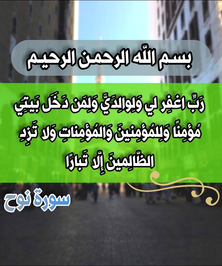 سورة نوح Happy Islamic New Year Islamic Design Islamic New Year