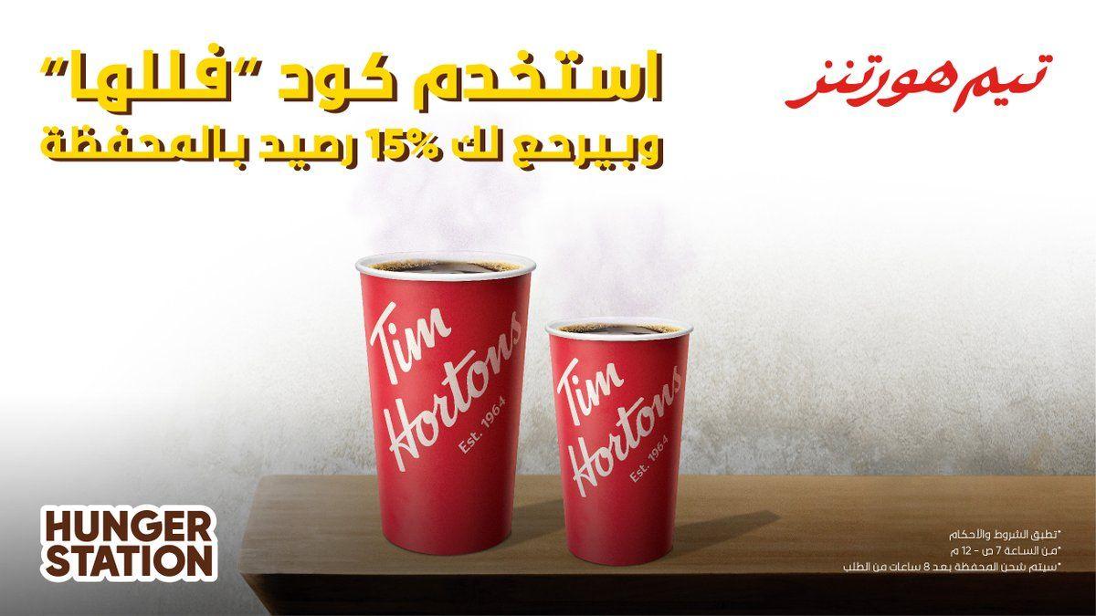 صباح القهوة اطلب قهوتك من تيم هورتنز ولا تنسى تستخدم الكود اليوم العالمي للقهوة Plastic Cup Glassware Cup