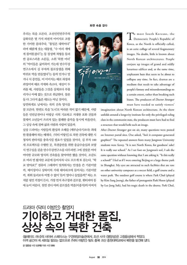 KTX매거진 8월호에 소개된 중원대학교!