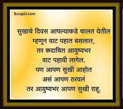 Marathi Life Quotes Inspiration Marathi Life Status For Friends