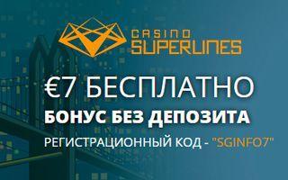Казино с бонусами без депозита за регистрацию играть игровые автоматы бесплатно без регистрации казино