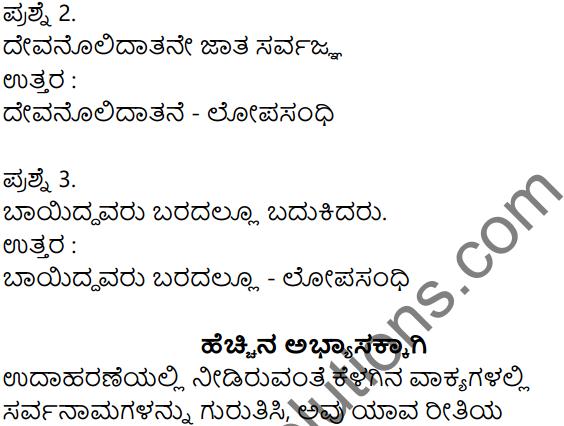 Siri Kannada Text Book Class 7 Solutions Gadya Chapter 2 Sina Settaru Namma Teecharu 7 Textbook Books Text