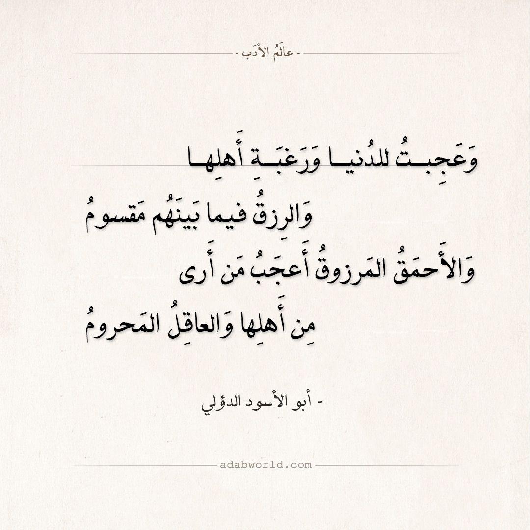 شعر أبو الأسود الدؤلي وعجبت للدنيا ورغبة أهلها عالم الأدب Arabic Quotes Arabic Poetry Quotes