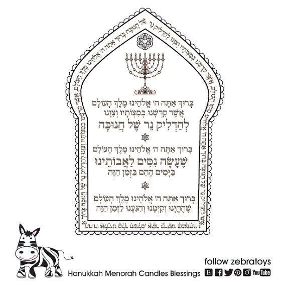 Hanukkah Prayers Menorah Printable
