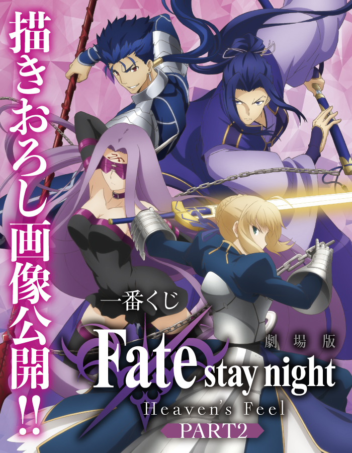 View And Download This 700x900 Fate Stay Night Heaven S Feel I Presage Flower Fate Stay Night Movie Heav
