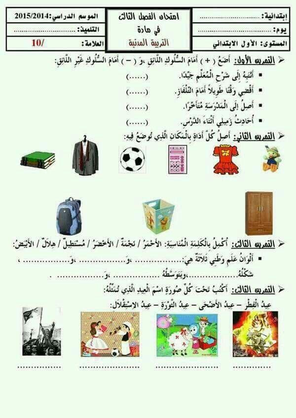 Pin By Zinouwassim On 1e Annee Madania Art Shopping Screenshots