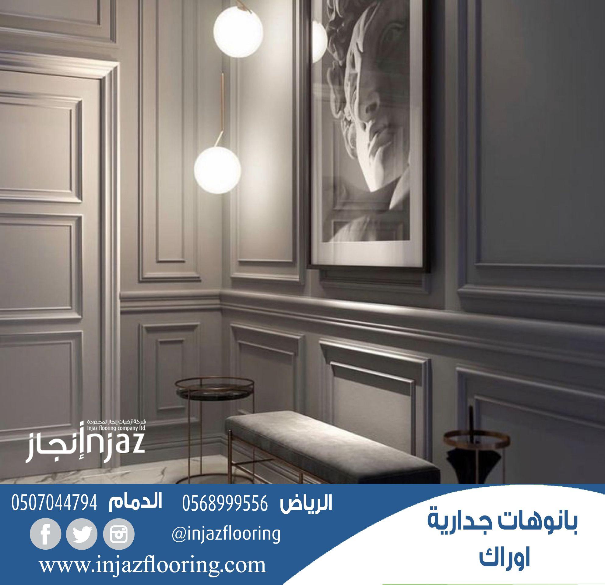 بانوهات اوراك Luxury Living Room Living Room Design Modern Wallpaper Living Room