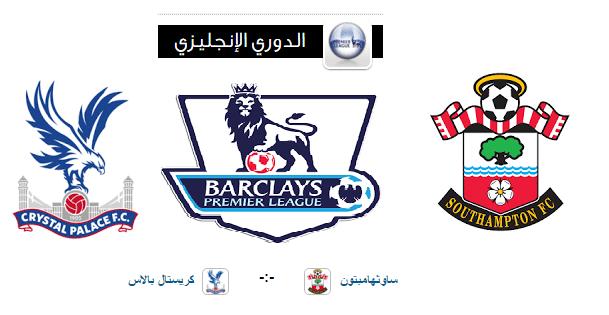 موعد مباراة ساوثهامبتون وكريستال بالاس الثلاثاء 2 يناير في الأسبوع الـ 22 من الدوري الإنجليزي والقنوات الناقلة نجوم مصرية Barclay Premier League Premier League League