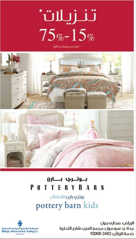 تنزيلات 75 في بوتري بارن للاطفال اقوى عروض اكتوبر 2016 Https Www 3orod Today Saudi Arabia Offers D8 Aa D9 86 D8 B2 D9 8a Kids Pottery Home Decor Design