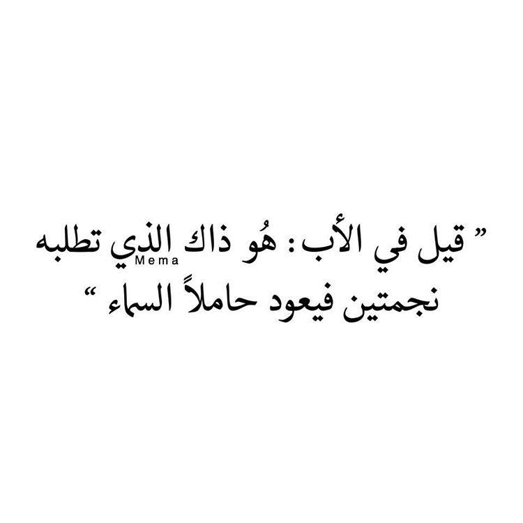 منى الشامسي Dad Quotes Words Quotes Quran Quotes