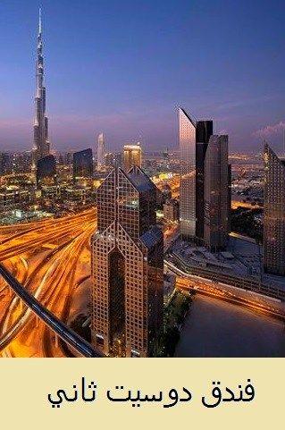 فندق دوسيت ثاني حجز فنادق في دبي حجوزات فنادق في مركز دبي المالي العالمي New York Skyline Skyline New York