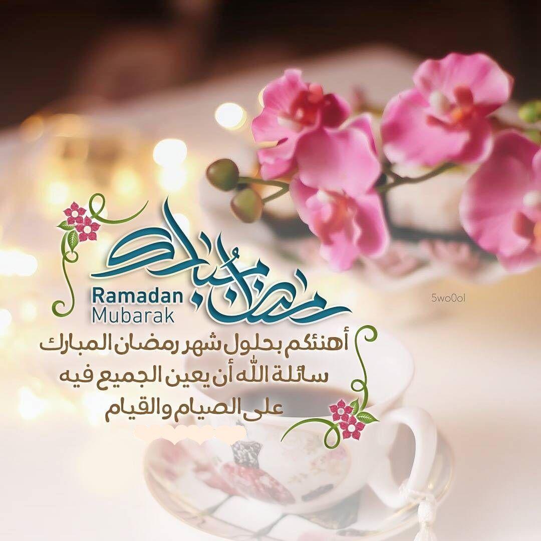 Pin By Saba Al Ani On Ramadan Ramadan Decorations Ramadan Ramadan Kareem