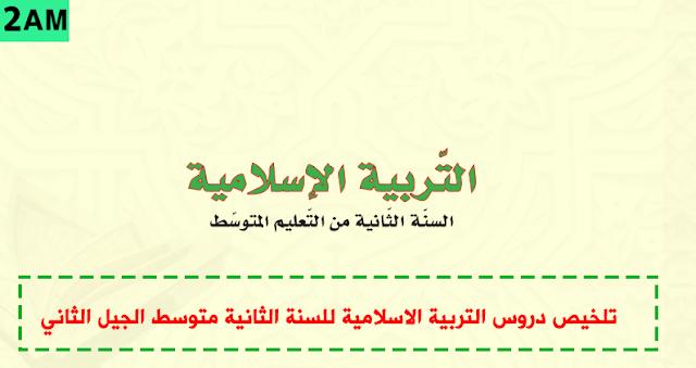 تلخيص دروس التربية الاسلامية للسنة الثانية متوسط الجيل الثاني Http Www Seyf Educ Com 2019 09 Res Lecons Islam Summarizing Lesson Arabic Calligraphy Education