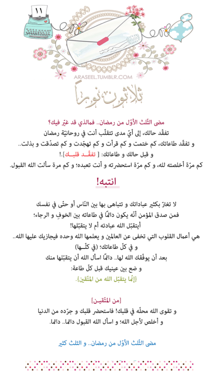Pin By Amera On ديني Ramadan Quotes Snap Quotes Ramadan Day