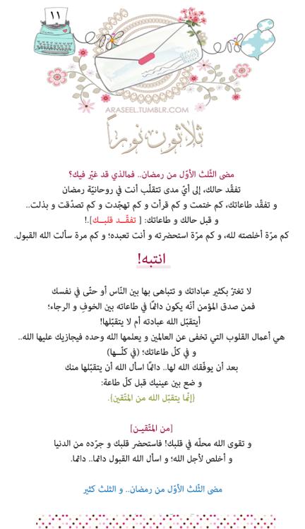 Pin By Wallpaper Quotes On Lock Screen Wallpaper In 2020 Islamic Quotes Wallpaper Ramadan Kareem Ramadan Crafts