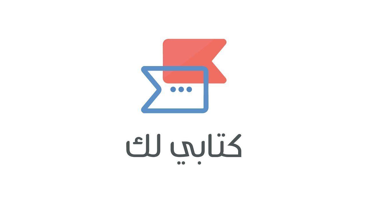 تطبيق كتابي لك يسهل عليك استعارة وبيع وشراء الكتب الجديدة والمستعملة بالمملكة Letters Symbols Digit