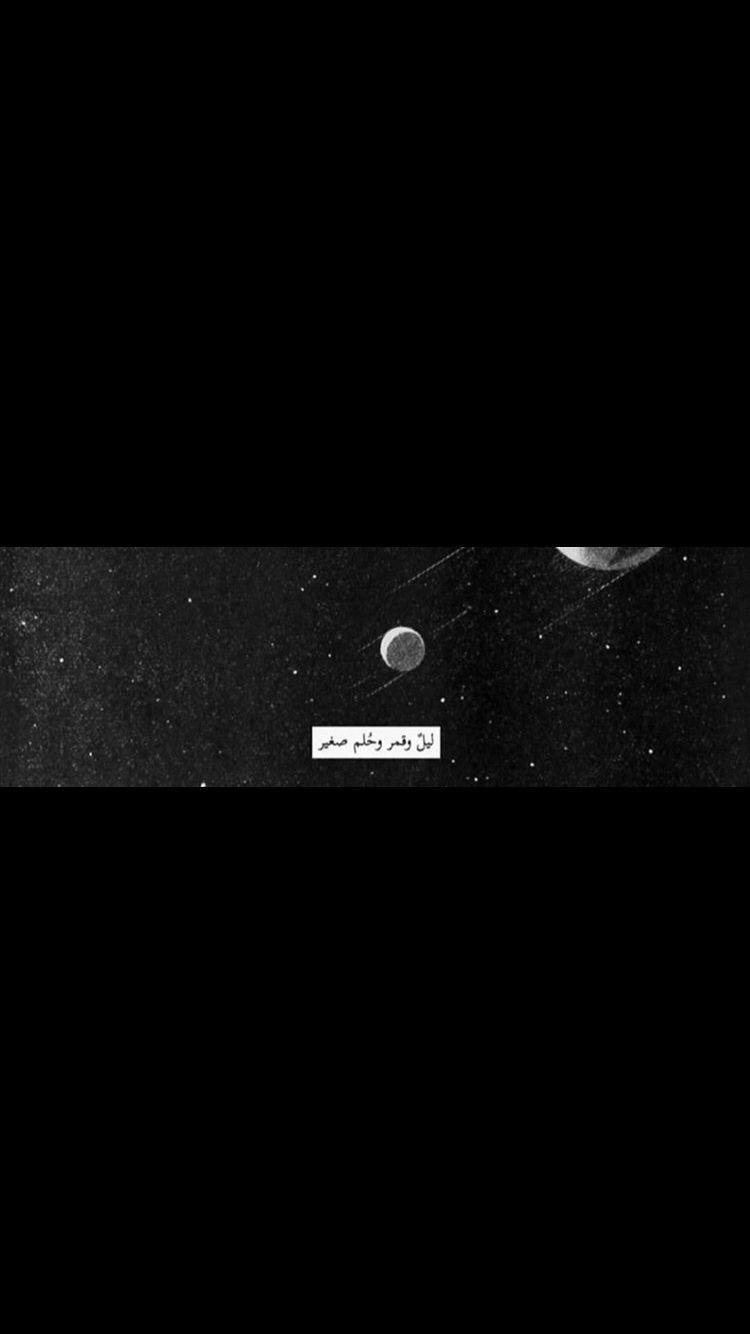 افتار صور صوره هيدر تمبلر خلفيه خلفيات Iphone Wallpaper Quotes Love Arabic Quotes Pretty Quotes