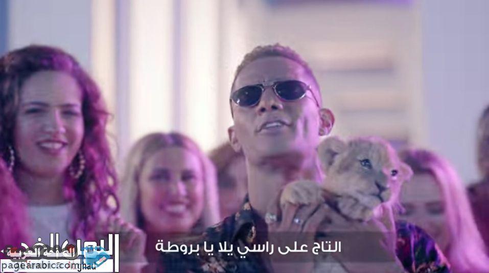 كلمات أغنية الملك محمد رمضان L Malek الصفحة العربية Ramadan Incoming Call Screenshot