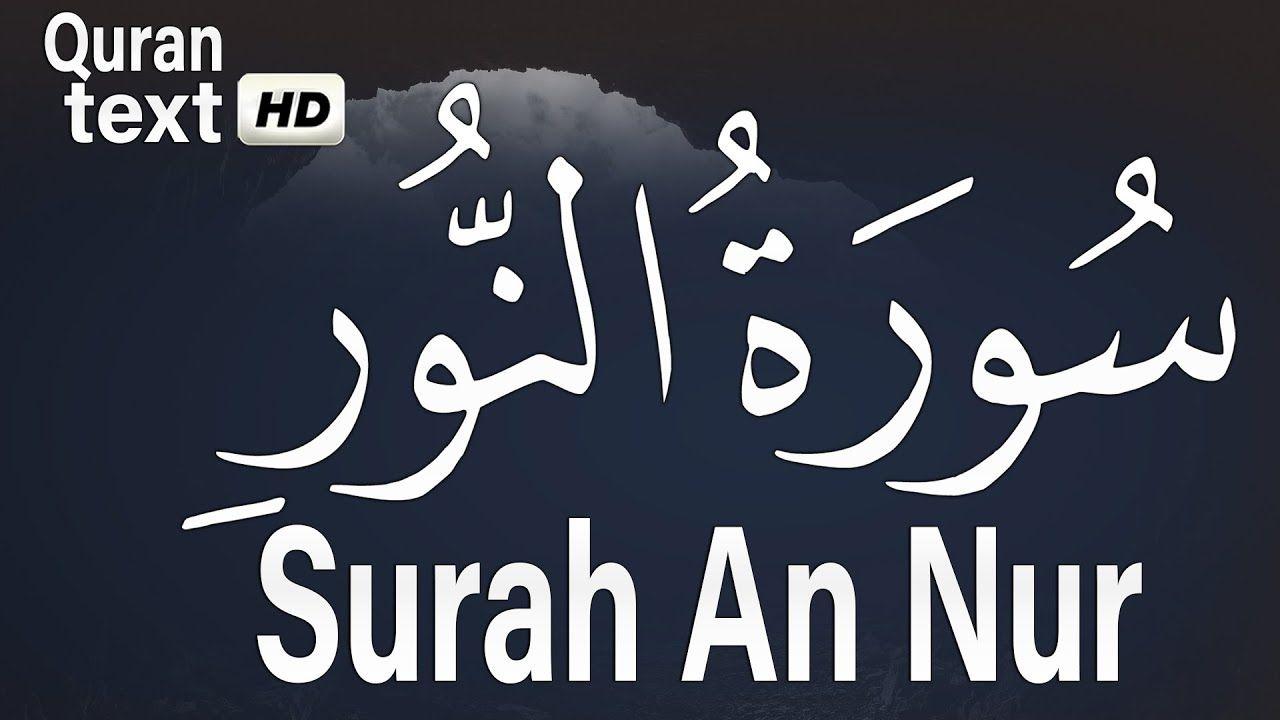 سورة النور كاملة قران كريم بصوت جميل جدا جدا Surah An Nur With Arabi Quran Text Yeezy Fashion Women Misguided