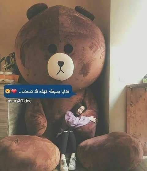 مو عيد ميلادي اريد مثل هذا اصلا هذا واجبكم حبابين Arabic Funny Bff Quotes Birthday Wishes