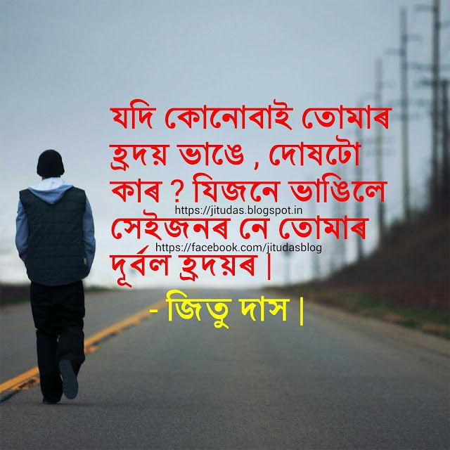 Assamese broken heart ( ভগন হৰদয় )quotes by Jitu Das ...
