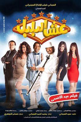 حصريا فيلم عش البلبل بطولة كريم محمود عبد العزيز وسعد الصغير ودينا